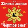 ЖЕЛТЫЕ ЛИСТЬЯ Vll - «Чертов снег»