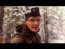 Фильм про охоту в тайге, Соболь 2, сезон Напарники, 5 серия