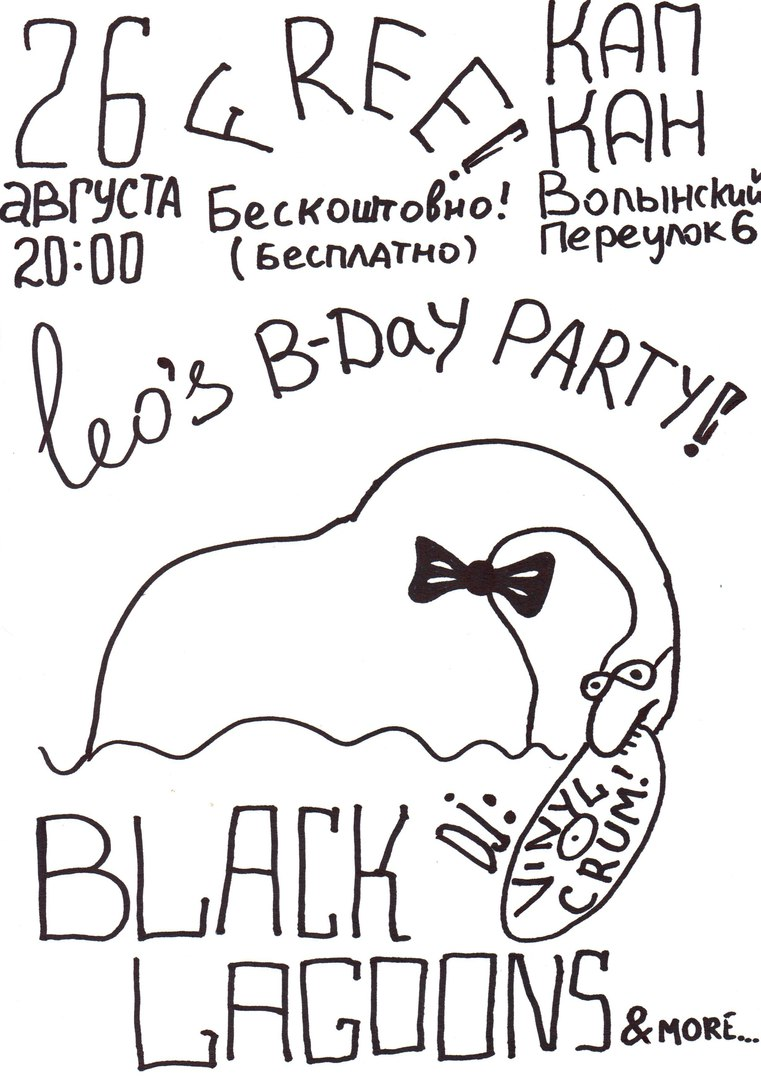 26.08 Leo`s B-Day party