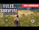 Rules Of Survival Путь к Dimond