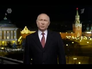 Новогоднее обращение президента России Владимира Владимировича Путина. 2018г.