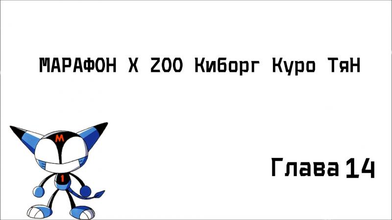 марафон X Zoo Киборг Куро-тян 40 Серия
