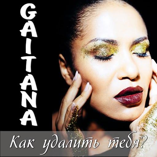 Гайтана альбом Как удалить тебя
