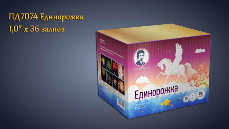 ПД7074 Единорожка 1,0х36 СУПЕРЦЕНА!