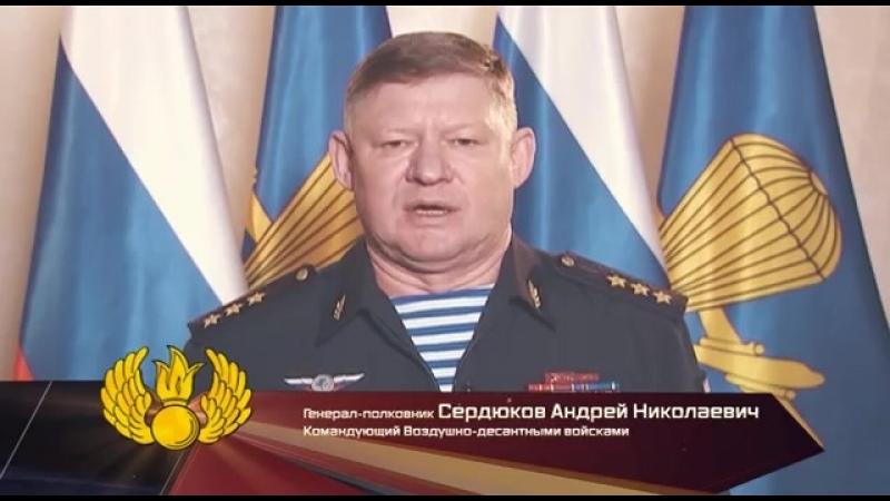 💻 Поздравление командующего Воздушно-десантными войсками генерал-полковника Сердюкова. А. Н.