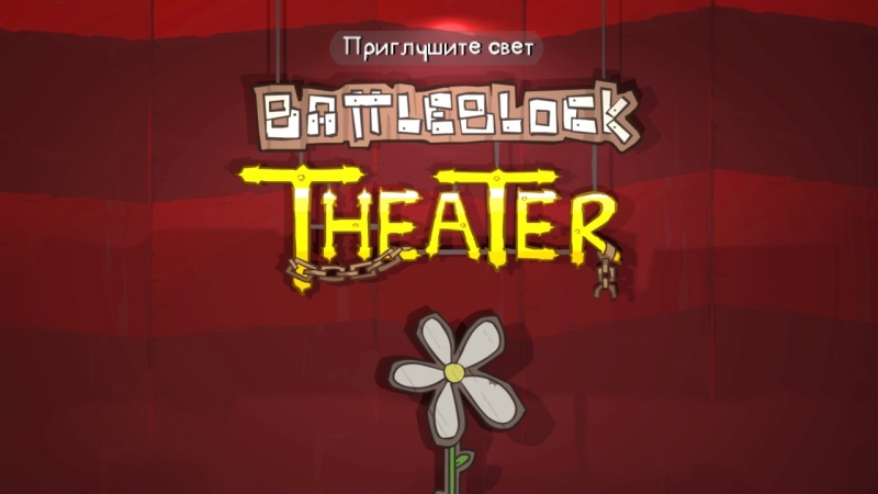 BattleBlock Theater® 2 часть режим МЯСО