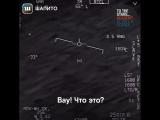 Опубликовано новое видео НЛО, снятое истребителем ВВС США