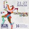"Международный фестиваль ""Тэатральны Куфар"""