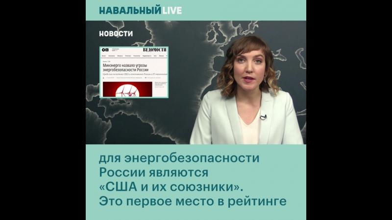Угрозы энергобезопасности России