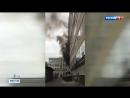 Вести Москва Из за пожара на Большой Татарской был эвакуирован офис ТВЦ