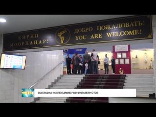 #Тува24 В Туве открылась выставка коллекционеров-филателистов