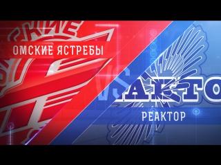 LIVE! «Омские Ястребы» - «Реактор» (17.10 – 14:00)