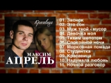 Максим Апрель - Красавица (Альбом 2016 г)