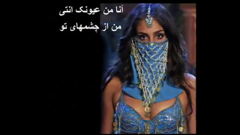 El_Clon_28Cancion_y_fotos_con_Letra_29_28My_Slideshow_Spanish__26_Arabic_Lyrics_of_Ana_B.mp4