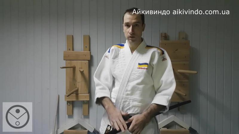 Айкидо для новичков Боккен Урок №5 Aikido Lessons