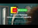 Дом.ru + МегаФон