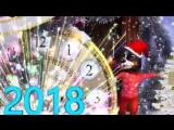 С Наступающим Новым 2018 годом! СУПЕР МУЗЫКАЛЬНЫЙ КЛИП!!!