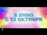 My Little Pony в кино — с 12 октября