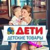 Сеть магазинов «Дети»