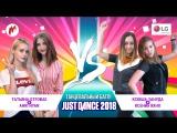 Just Dance 2018 Турнир | Татьяна Gtfobae & Ahri Nyan VS Ксюша Зануда & Ксения Яхно (Часть 1)