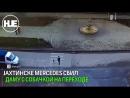 В Шахтинске Mercedes сбил на пешеходном переходе даму с собачкой