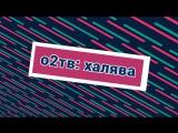 Розыгрыш билетов на мюзикл Принцесса Цирка — о2тв: Халява