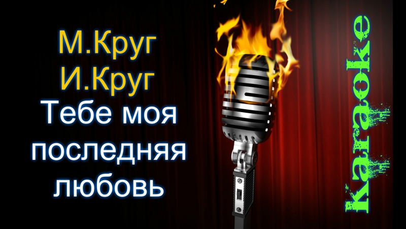 Михаил и Ирина Круг Тебе моя последняя любовь караоке