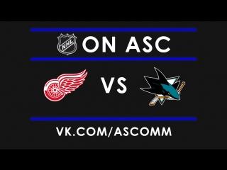 NHL   Red Wings VS Sharks
