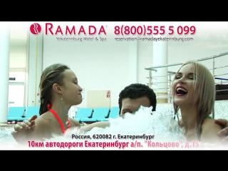 Рекламная видеосъемка для отеля Ramada. Детская школа моделей, ученица Алина