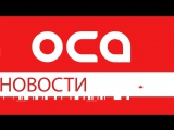 Новости телеканала ОСА 24.01.18