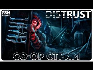Co-op «Distrust» #1(18+)