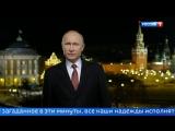 Новогоднее обращение президента Российской Федерации В.В.Путина. Новый год 2018.