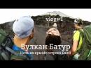 Бали Восхождение на Вулкан Батур самостоятельно без гидов Vlog1