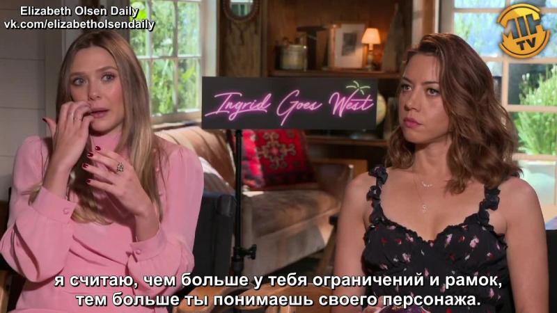 Интервью для портала «MadeinHollywoodTV» в рамках промоушена картины «Ингрид едет на Запад» | 2017 год (русские субтитры)