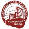"""Управляющая компания """"Солнечный город""""   Пермь"""