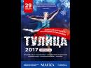 Дарья Шошина золотой призер в номинации стилизованный танец взрослые соло девушки Всероссийского конкурса Тулица 2017