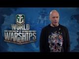 Сергей Дружко поздравляет World of Warships