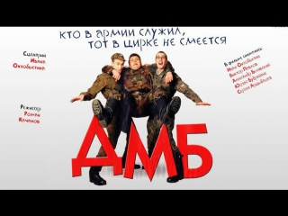 ДМБ (Роман Качанов) 2000 комедия