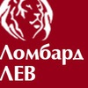 Ломбард Лев Нижний Новгород
