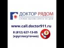 Служба вызова врача на дом Доктор Рядом