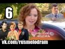 Принцесса и нищенка 6 серия (2009)