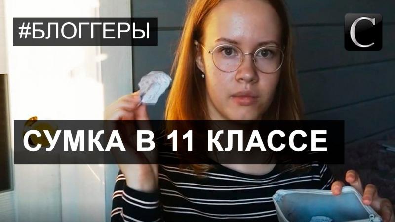 Anny Cap. Шпаргалки и пара тетрадей. Что лежит в сумке одиннадцатиклассника. Кострома