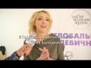 Юля Багышова о Глобальном девичнике Show woman Russia