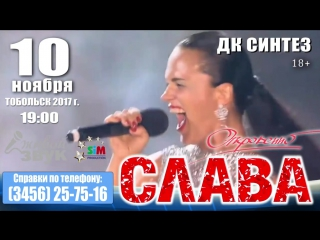 Певица Слава в Тобольске 10 ноября