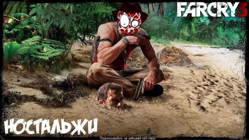 Прохождение Far cry 3 захват 3