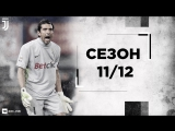 Джанлуиджи Буффон | Сезон: 2011-2012