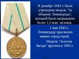 Эдуард Хиль - Медаль за оборону Ленинграда.