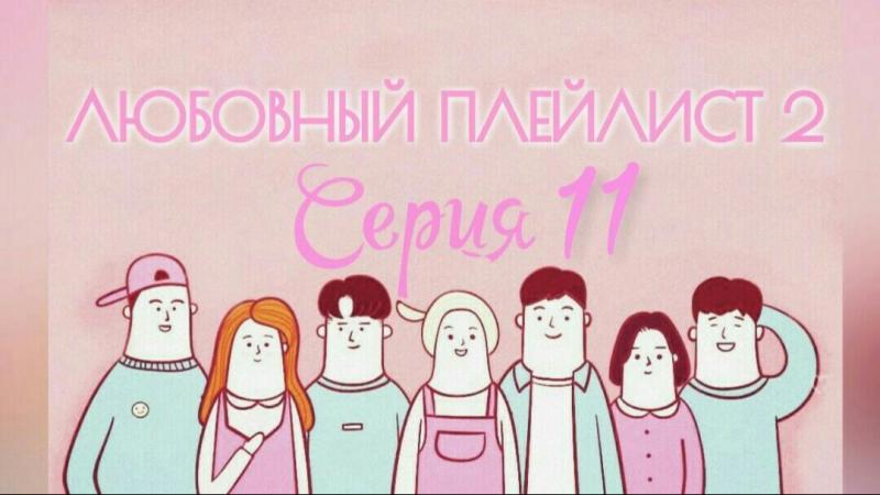 Любовный плейлист 2 (11/12) [рус.саб]