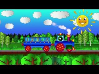 Мультики про Весёлый Паровозик - учим цифры от 1 до 10 - детские песни - песенка
