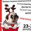 HANDMADE фестиваль /23-24 декабря